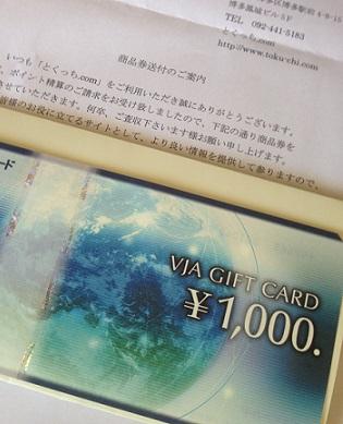 ギフトカード2