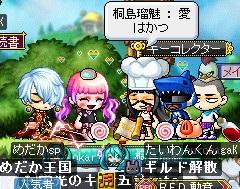 桐島瑠魅9-5