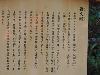 1.2熊野大社6