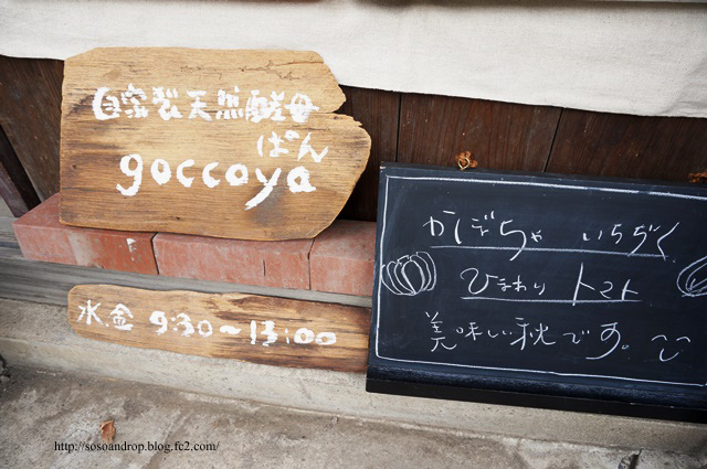 omoya2DSC01766.jpg