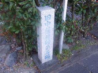 田中藩領ぼう示石蹟_H23.11.09撮影