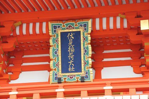 伏見稲荷大社・楼門の扁額_H27.11.07撮影