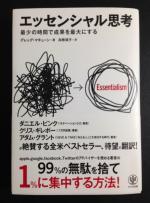 エッセンシャル_convert_20151210235143