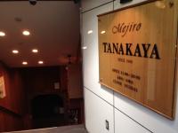 20160204田中屋酒店1_convert_20160208232919