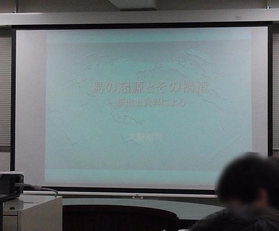 術数学研究会 (3)