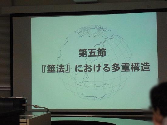 術数学研究会 (4)