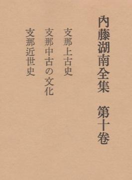 内藤湖南全集第十巻