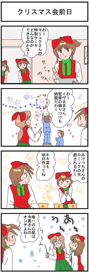 クリスマス会前日