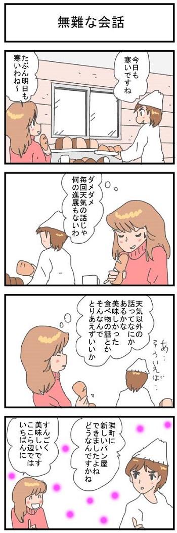 無難な会話3