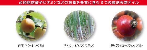 3つの天然厳選オイル