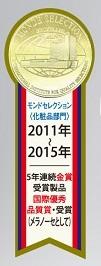 5年連続金賞受賞