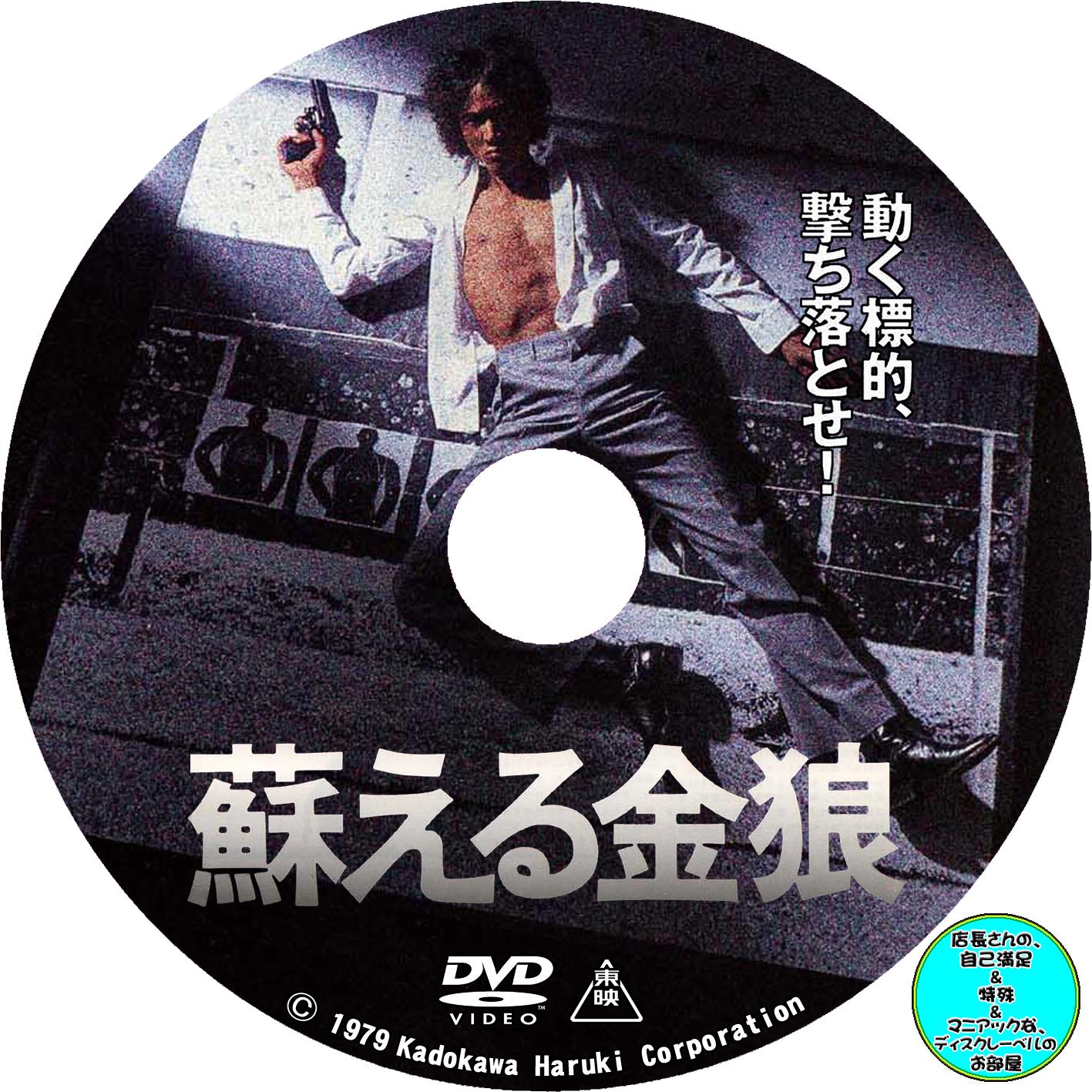 蘇る金狼(1979) - 店長さんの、...