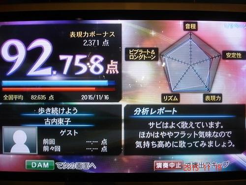 カラオケ212