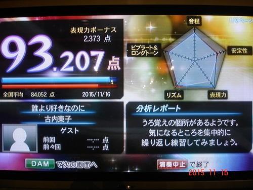 カラオケ214