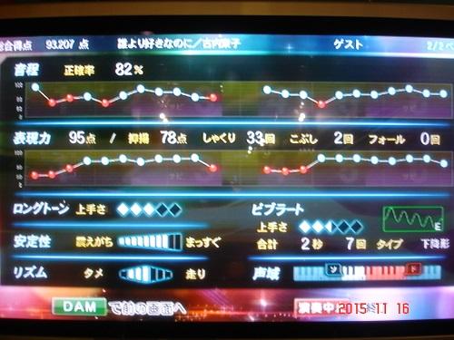 カラオケ215