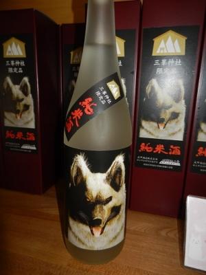 2015yasei sake