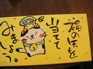 手描き宝くじ箱 002