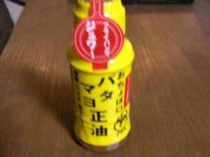 バタマヨ醤油 003