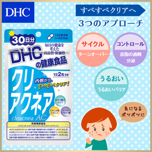 DHC クリアクネア 画像
