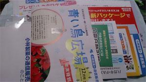 小林製薬ブルーベリー&メグスリノ木EX-画像1