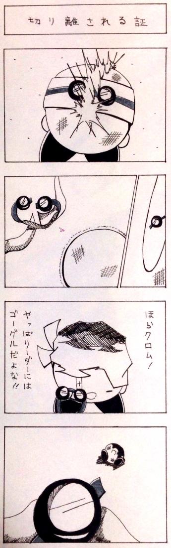 クロムの4コマ 6-97