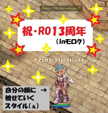 13周年おめでとうございます!
