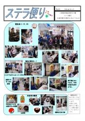 ステラ便りNo41-1