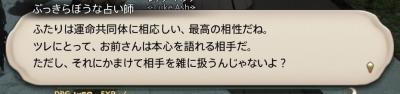 Rin Joestar 2016_02_05 23_33_20