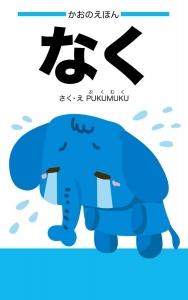 10_naku.jpg