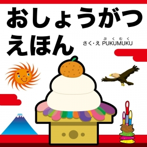 3_syougatu.jpg