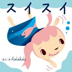 6_suisui.jpg