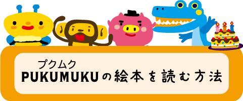 yomuhouhou.jpg