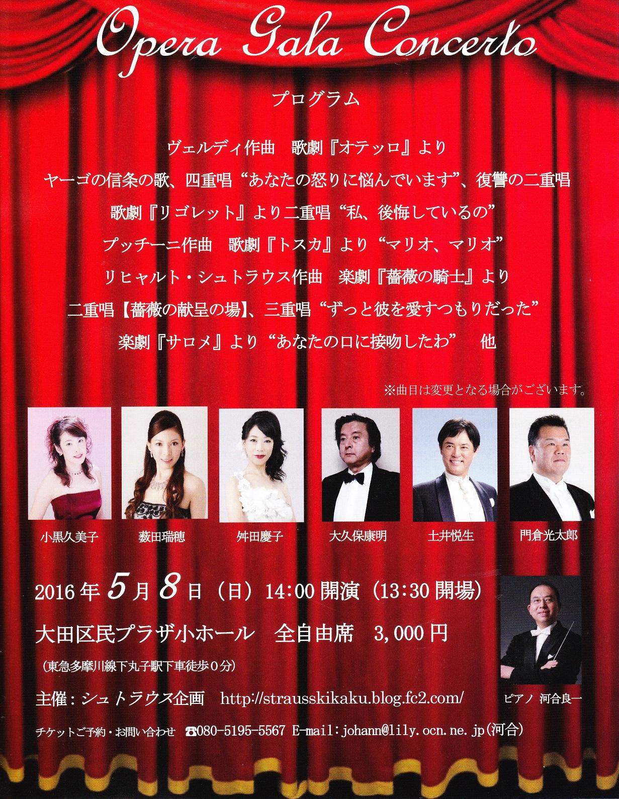 5月8日オペラガラコンサート2