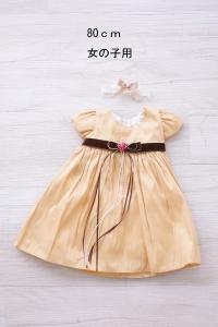 003女ドレス80