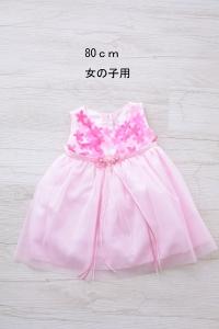 004女ドレス80