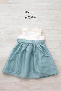 010女ドレス90