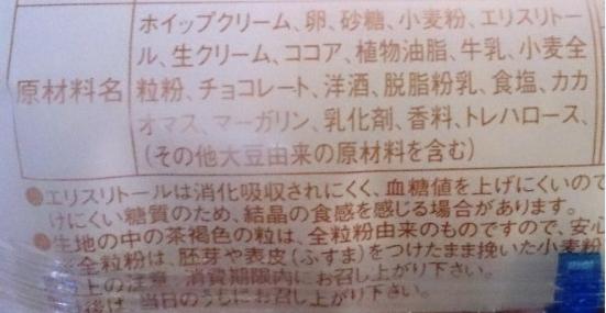 全粒粉ロール・チョコ02