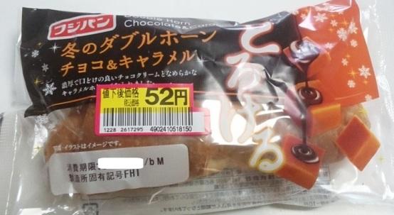 冬のダブルホーン チョコ&キャラメル