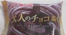 大人のチョコ蒸し05