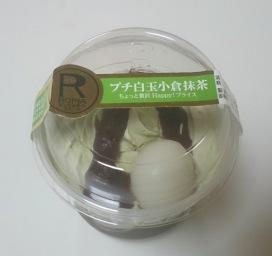 プチ白玉小倉抹茶01