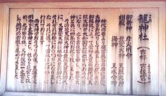 籠神社13