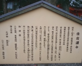 籠神社22