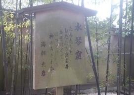 籠神社24