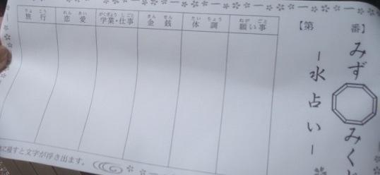 籠神社36