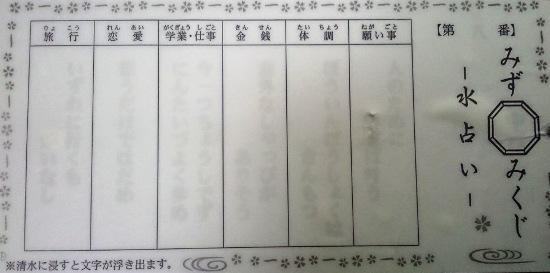 籠神社36-1