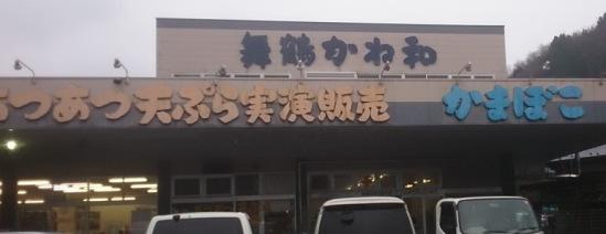 舞鶴土産02