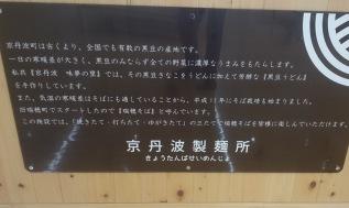 京丹波PA05