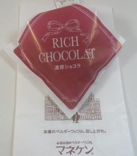 濃厚ショコラワッフル03