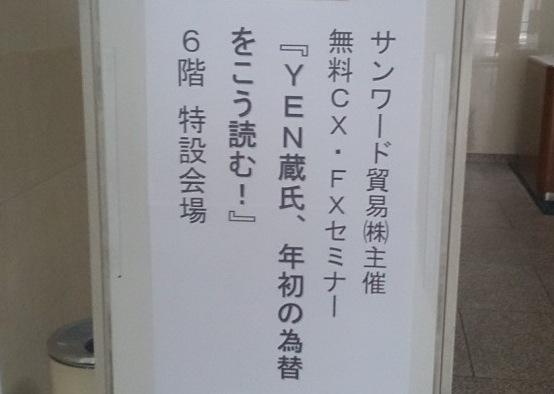 2016円蔵