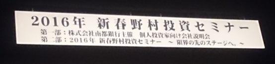野村新春2016